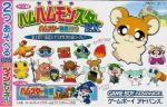 Twin Series 4 - Hamu Hamu Monster EX - Hamster Monogatar Box Art Front
